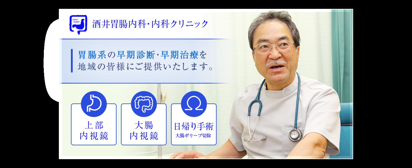 胃腸系の早期診断・早期治療を地域の皆様にご提供いたします。